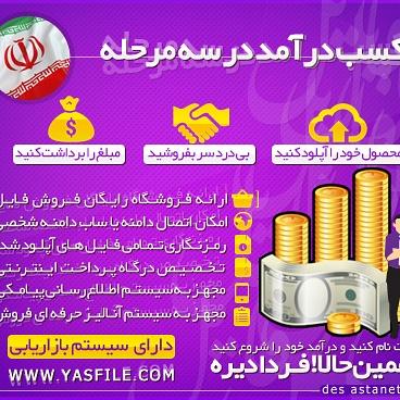 http://dl.konkuru.ir/upload/yasfile.jpg